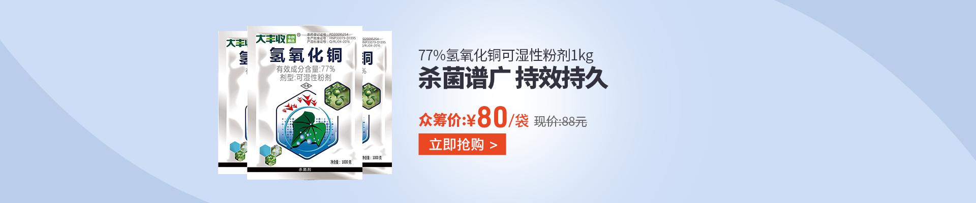 【7月】众筹-【丰创惠选】77%氢氧化铜可湿性粉剂1kg1kg*5袋