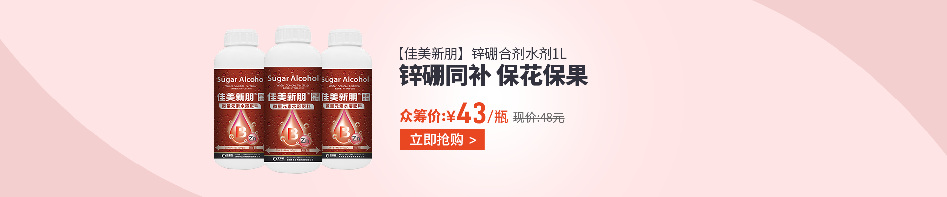 【7月】众筹-【佳美新朋】 锌硼合剂 水剂 1L1L *5瓶