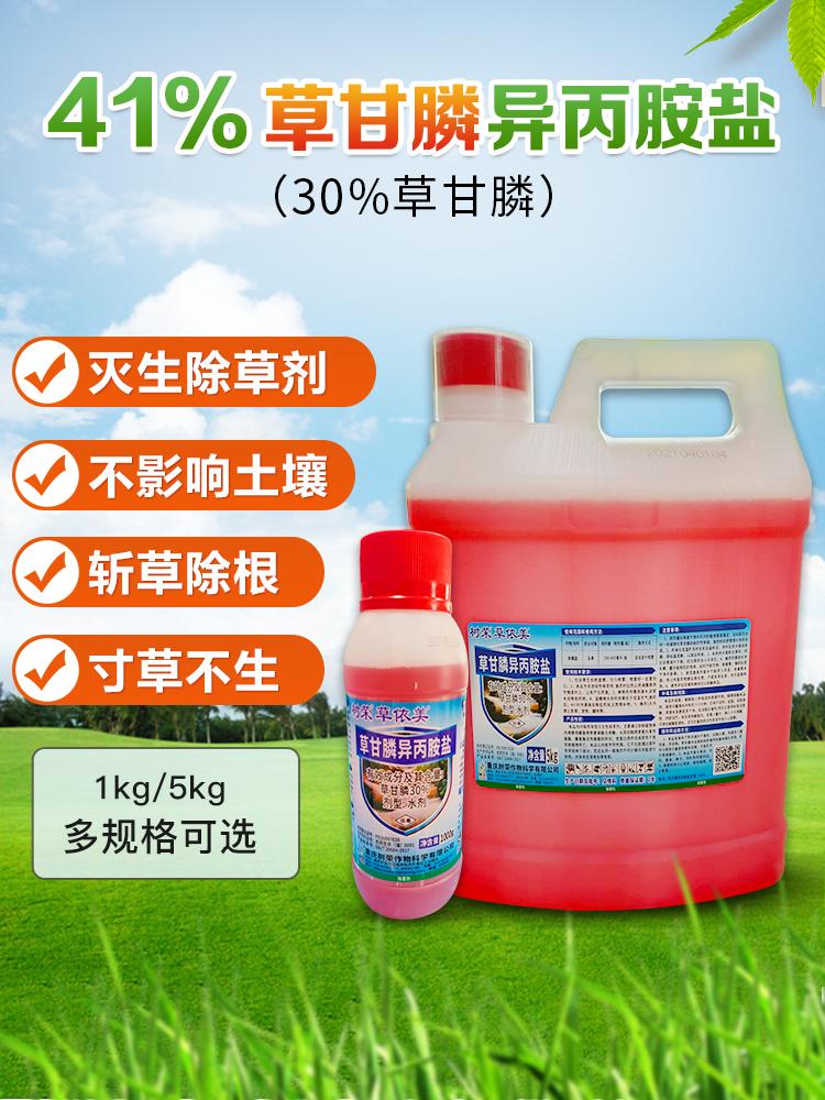 树荣草依美41%草甘膦异丙铵盐 1000g*1瓶