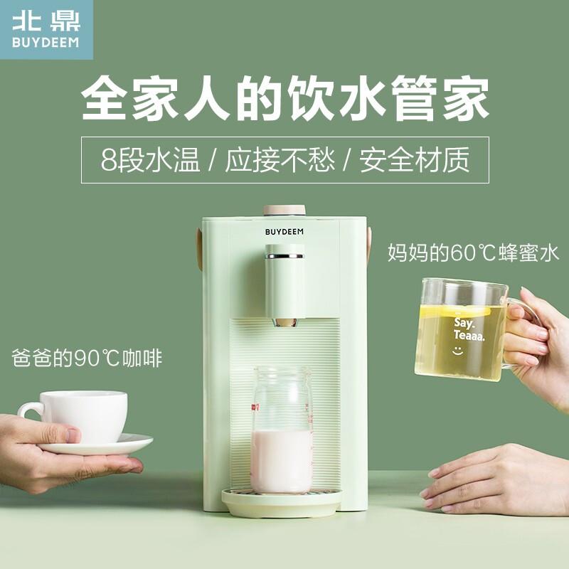 北鼎 即热式饮水机 家用速热式茶水机S603浅杉绿 1Pcs