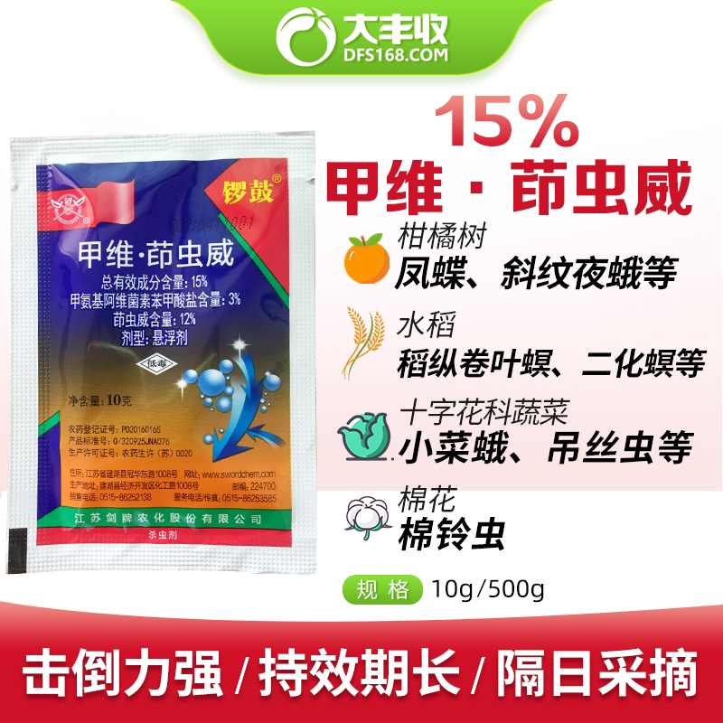 江苏剑牌锣鼓15%甲维·茚虫威悬浮剂 100g*1瓶