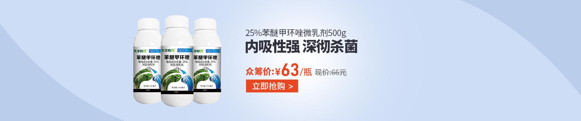 【7月】众筹-【丰创惠选】25%苯醚甲环唑微乳剂500g500g*5瓶