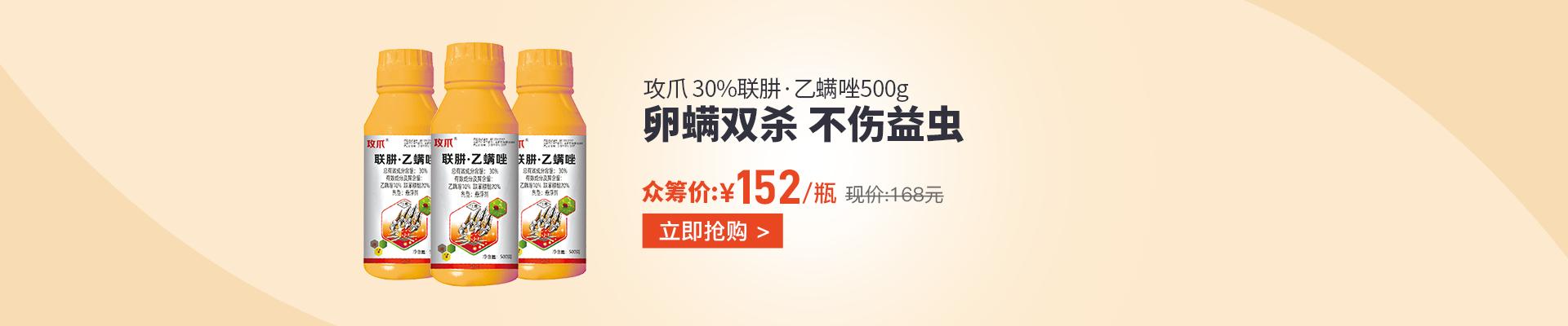 【7月】众筹-攻爪 30%联肼·乙螨唑 500g500g*5瓶