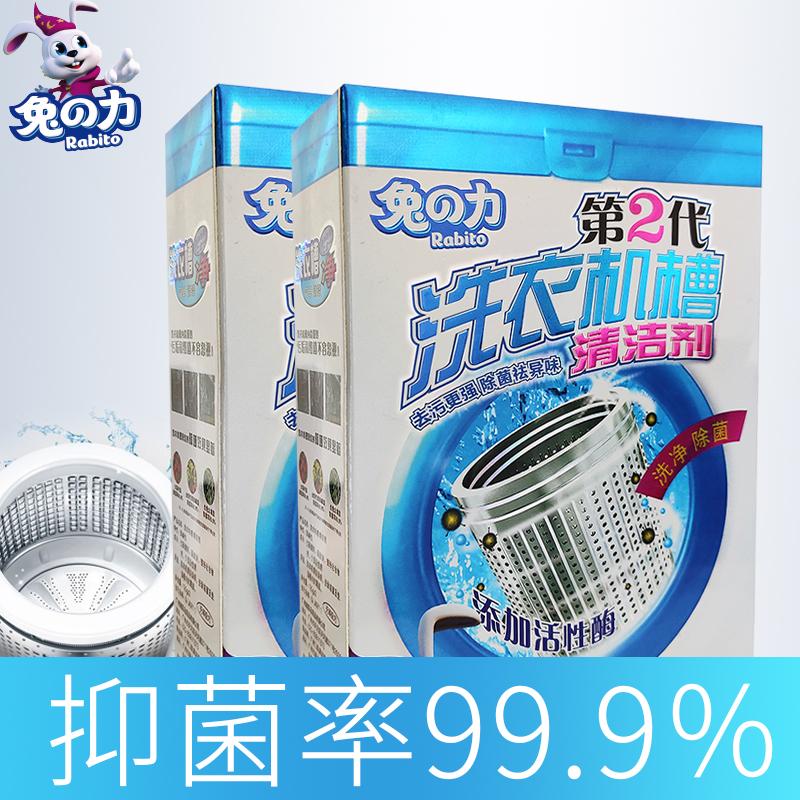 兔之力 洗衣机槽清洗剂清洁剂柠檬香250g*3盒装 1Pcs