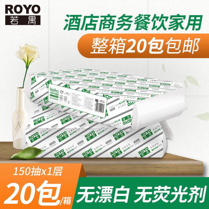 若禺经济型擦手纸(1层纸150抽)20包装 1Pcs
