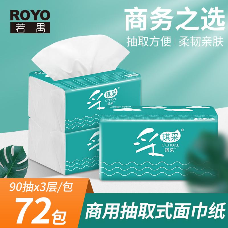 若禺 面巾纸抽纸(3层纸100抽)72包 1Pcs