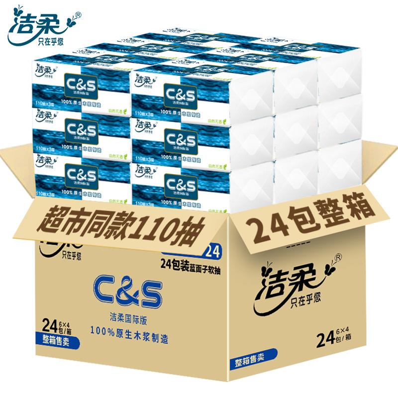 洁柔抽纸卫生纸蓝面子抽纸3层110抽24包餐巾纸 1Pcs