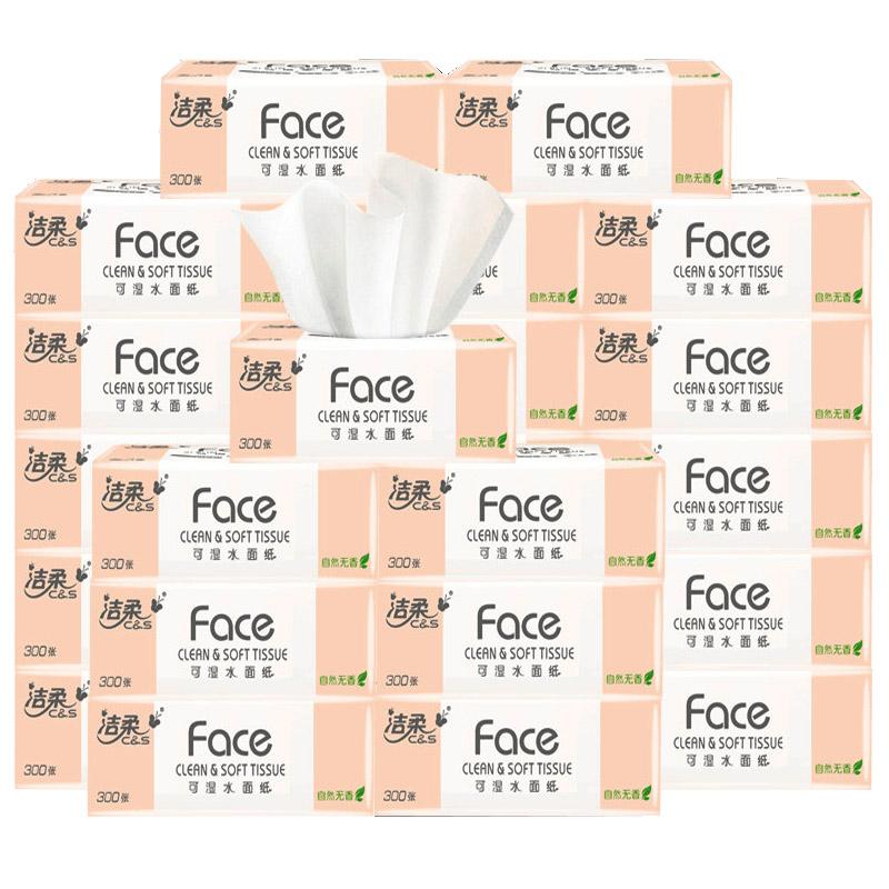 洁柔纸巾抽纸家用实惠装卫生纸大包100抽3包 1Pcs