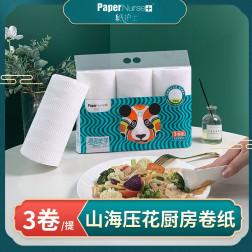 纸护士 厨房纸巾 卷纸一次性厨房去油污吸水纸巾3卷家用 1Pcs