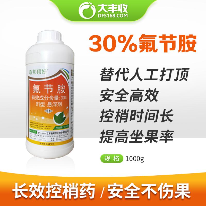 瑞邦 30%氟节胺 悬浮剂 1000g*1瓶