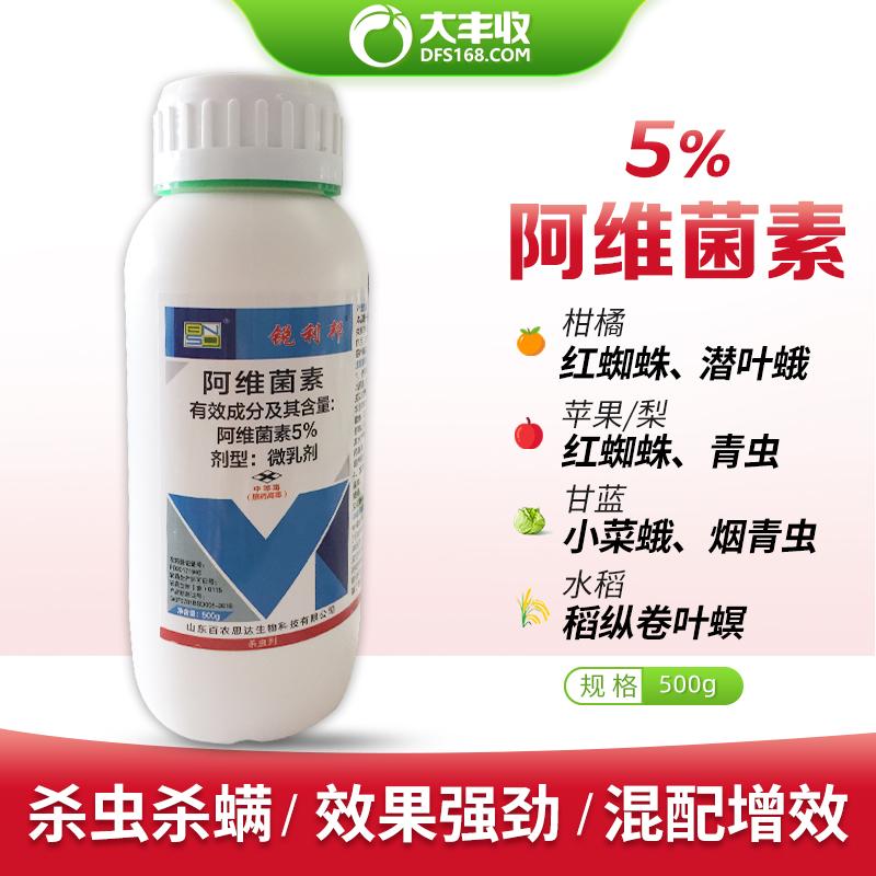 锐利邦 5%阿维菌素 微乳剂 500ml*1瓶