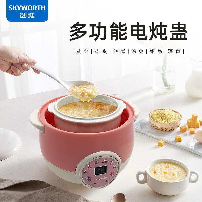 创维 家用电炖锅全自动隔水炖盅电炖盅煲汤神器粉色F117 1Pcs