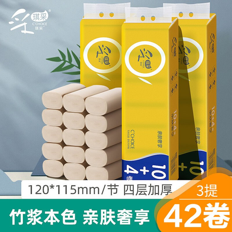 采琪采 竹浆本色 卷纸厕纸 4层42卷卫生纸 无漂白妇婴适用 1Pcs