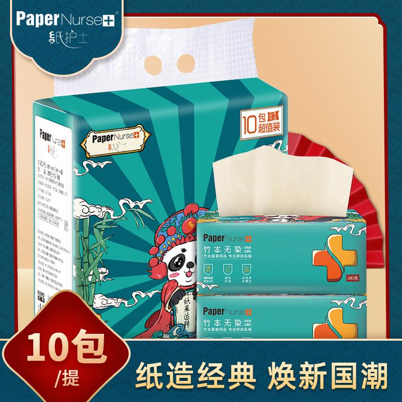 纸护士 抽纸10包竹浆4层70抽280张面巾纸加厚软抽餐巾 1Pcs