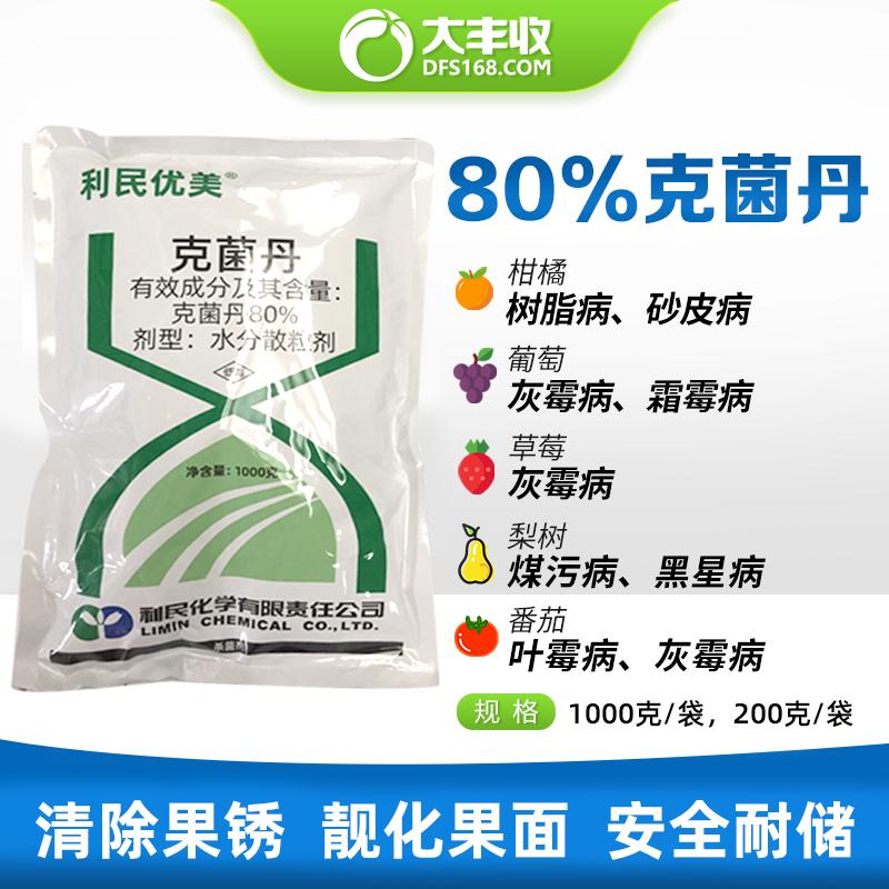 利民优美 80%克菌丹 水分散粒剂 1000g*1袋