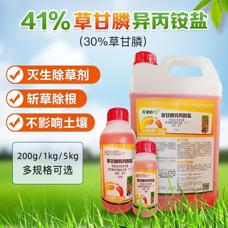 41%草甘膦异丙胺盐(30%草甘膦)水剂(XA) 1kg*1瓶