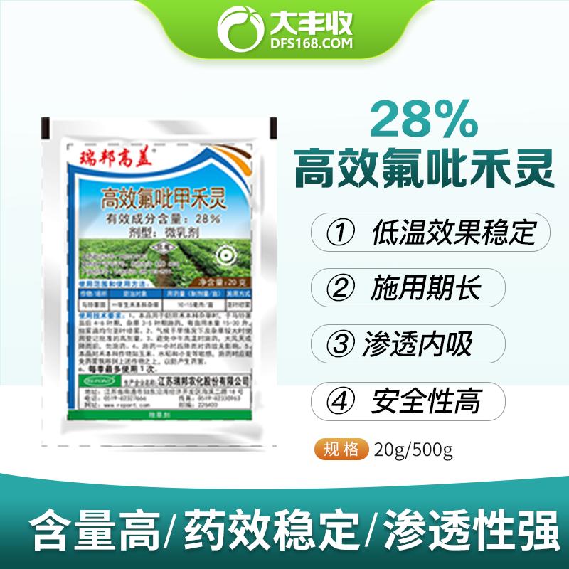 瑞邦 28%高效氟吡甲禾灵 微乳剂 20克*5袋