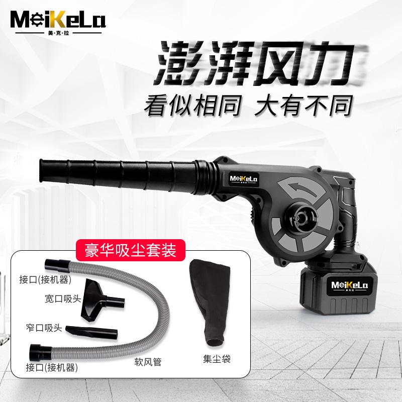 【投放专用】美克拉 锂电吹吸机超强续航吹吸机 10节电芯一电一充+套装*1套