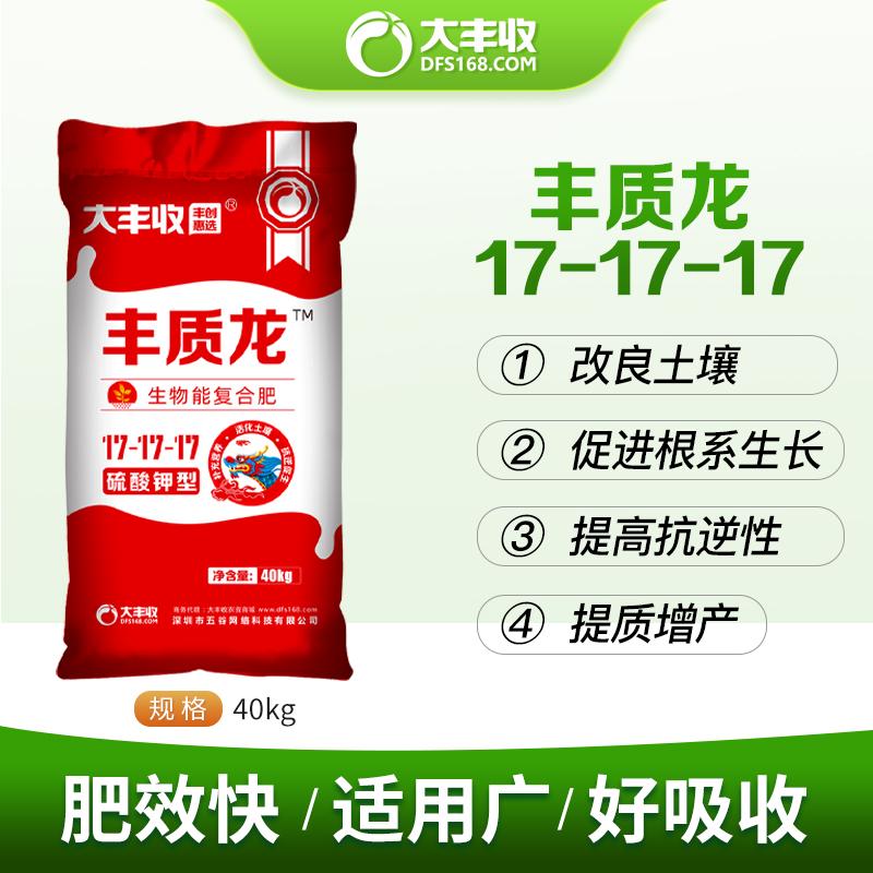丰质龙 17-17-17黄腐多微硫酸钾复合肥 40kg*1袋