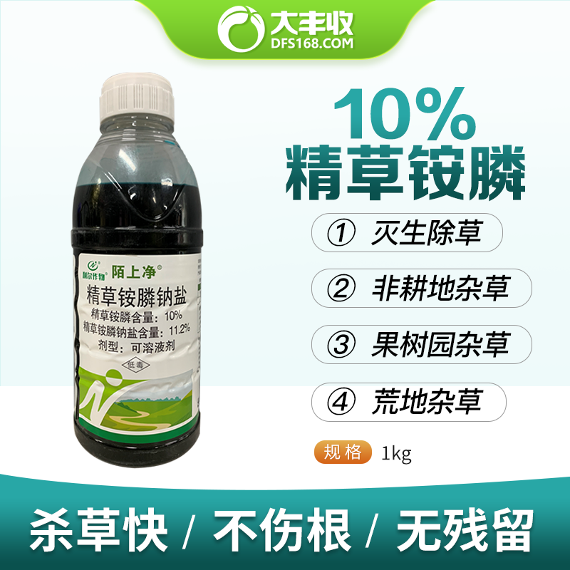 陌上净 10%精草铵膦钠盐 可溶液剂 1000g*1瓶