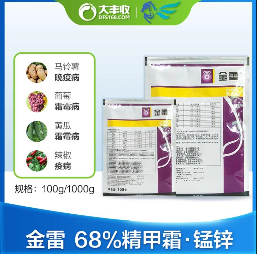 先正达金雷 68%精甲霜·锰锌 水分散粒剂 100g*1袋