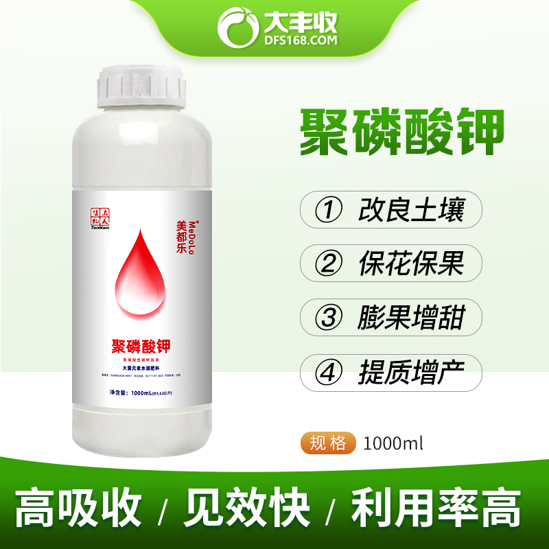 美都乐 聚磷酸钾 大量元素水溶肥 1000ml*1瓶