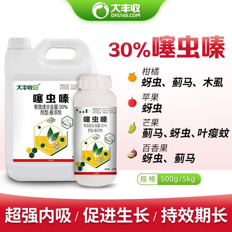 大丰收 30%噻虫嗪 悬浮剂 500g*1瓶