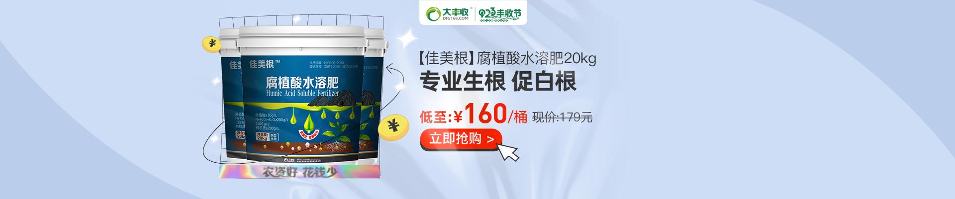 【9月】众筹-【佳美根】 腐植酸水溶肥 水剂 20kg20kg*5桶