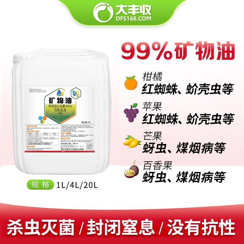 大丰收 99%矿物油 乳油 20L*1桶
