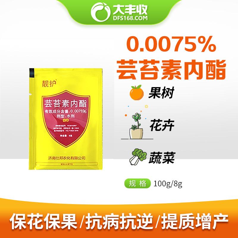 靚护 0.0075%芸苔素内酯 水剂 8g*10袋