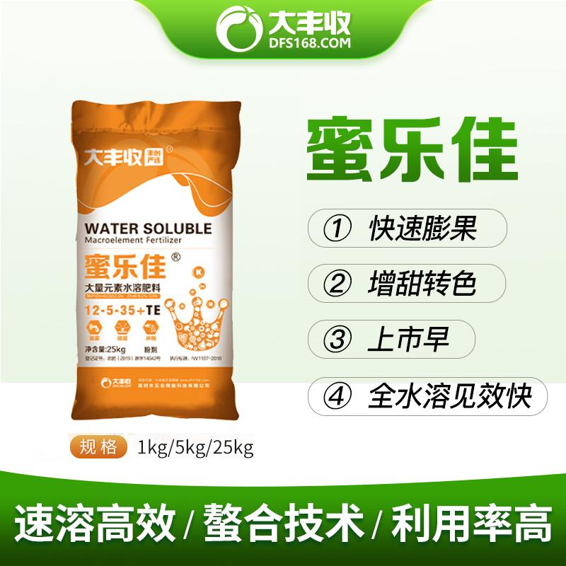 蜜乐佳FM 12-5-35+TE 水溶肥 粉剂 25kg*1袋