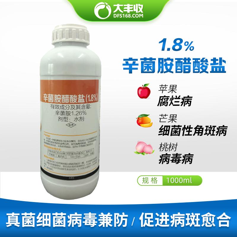 德威 1.8%辛菌胺醋酸盐 1000ml*1瓶