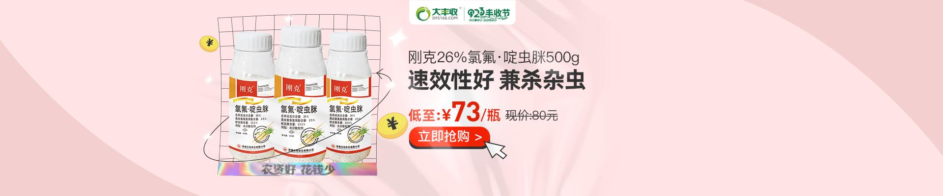 【9月】众筹-刚克 26%氯氟·啶虫脒 水分散粒剂500g*5瓶