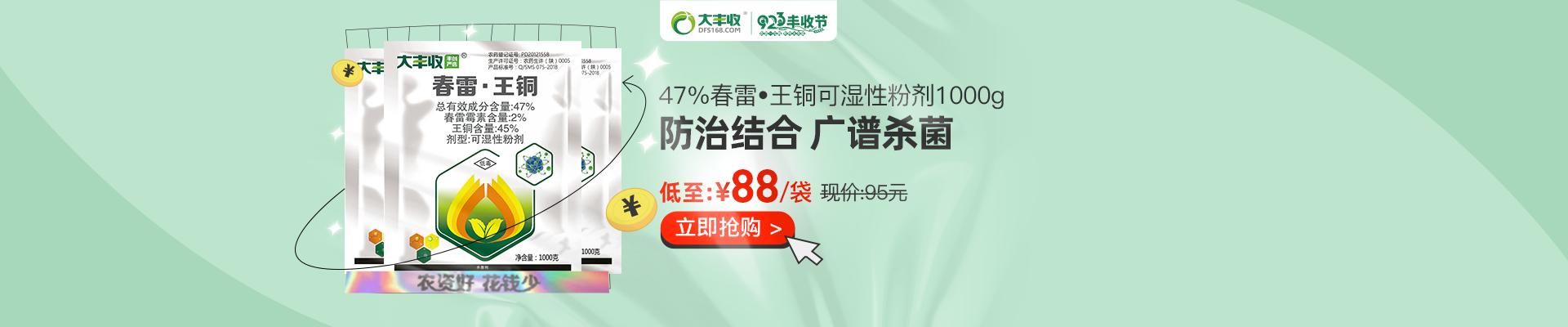 【9月】众筹-大丰收 47%春雷·王铜 可湿性粉剂1000g*5袋