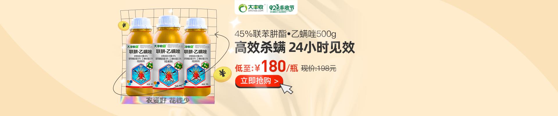 【9月】众筹-大丰收 45%联苯肼酯·乙螨唑 悬浮剂500g*5瓶