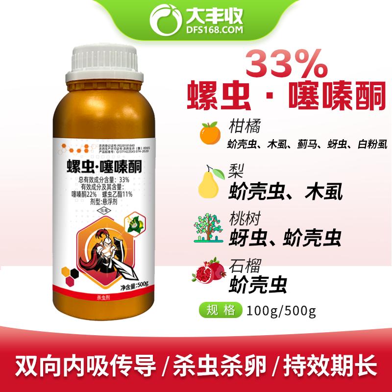 大丰收 33%螺虫·噻嗪酮悬浮剂 100g*1瓶