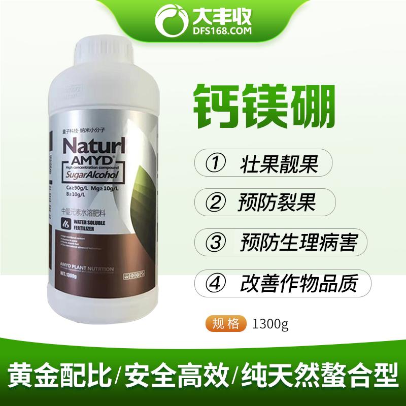 安米达 寡糖钙镁硼微量元素水溶肥 1300g*1瓶