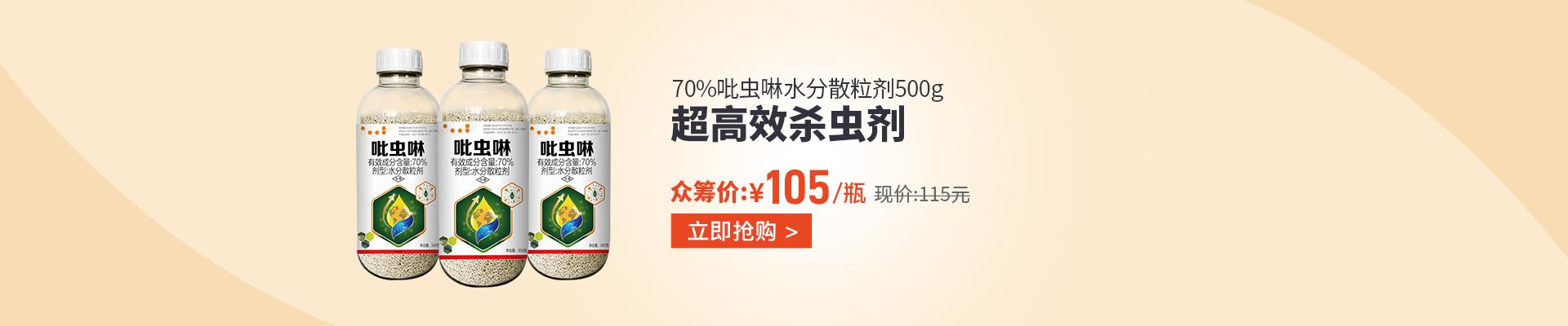 【10月】众筹-大丰收 70%吡虫啉 水分散粒剂500g*5瓶