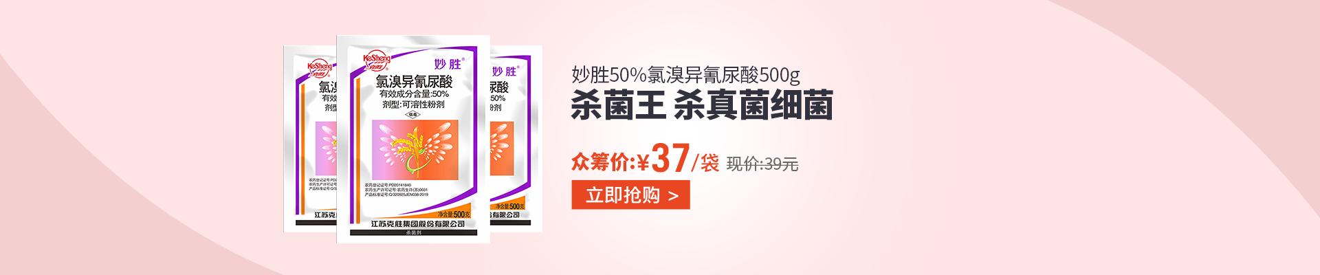 【10月】众筹-妙胜 50%氯溴异氰尿酸 可溶性粉剂500g*10袋