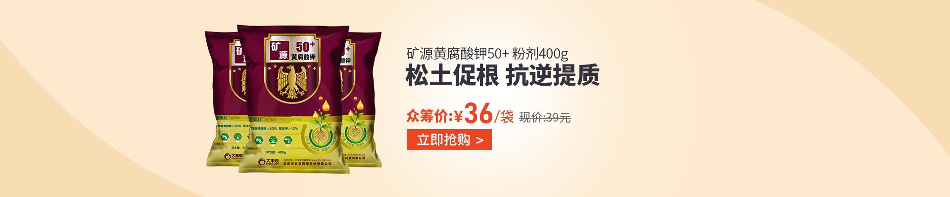 【10月】众筹-佳美壮 矿源黄腐酸钾50+ 粉剂400g*10袋