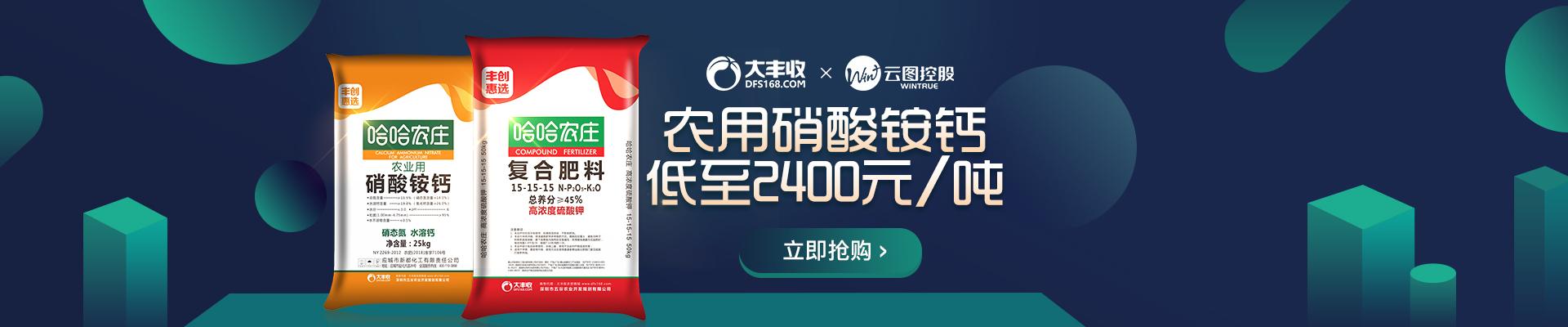 10月大丰收×云图控股品牌商品发布-PC轮播