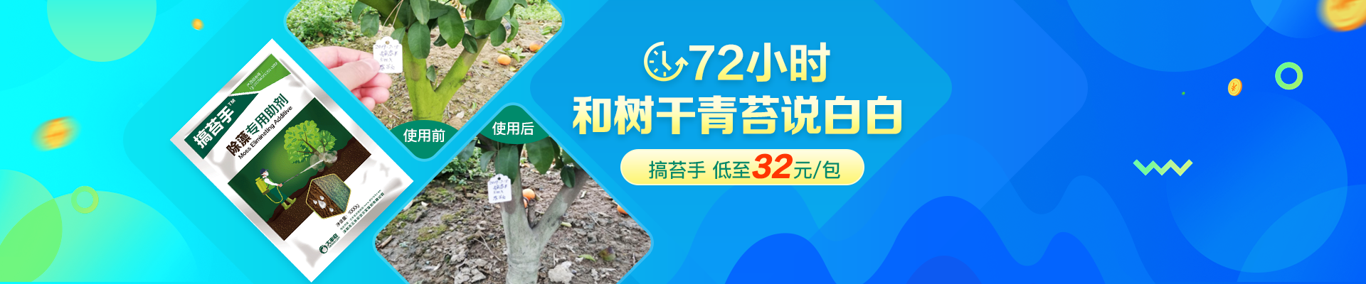 【10月】众筹-搞苔手