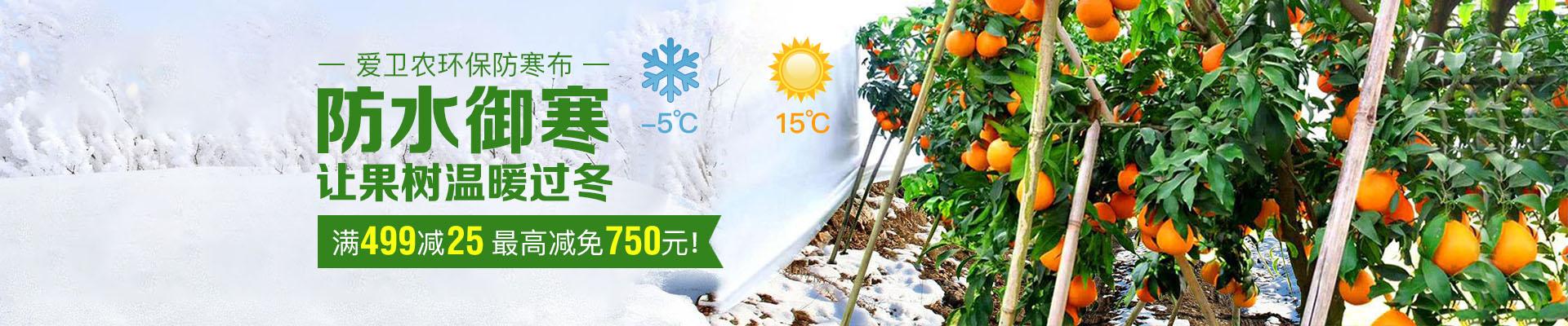 【11月】防寒布