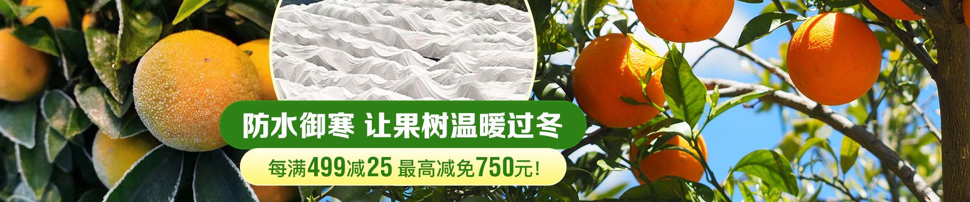 【12月】防寒布卖场