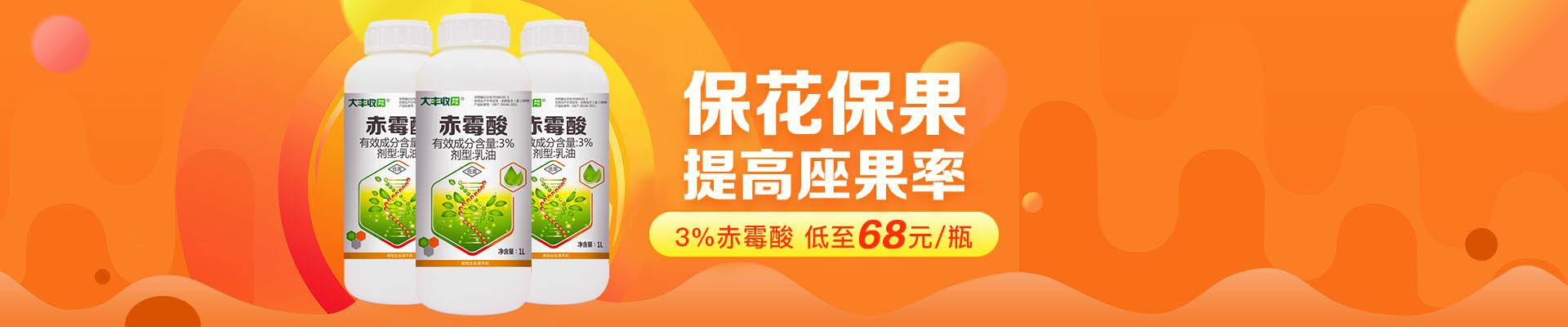 【2月】众筹-3%赤霉酸