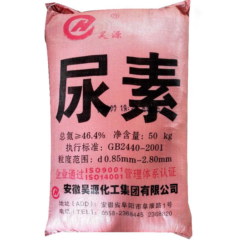 安徽 昊源尿素 总氮≥46.4%(50kg)