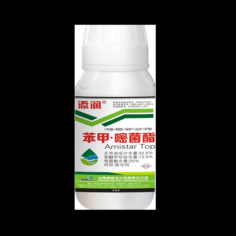 山西德威添润32.5%苯甲•嘧菌酯悬浮剂500g 500g*1瓶