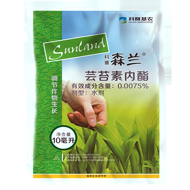 科赛基农森兰0.0075%芸苔素内酯10ml 10ml*1袋