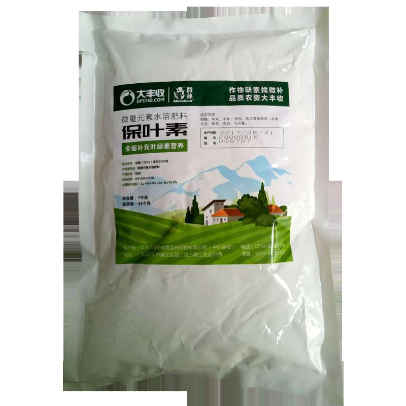 【大丰收定制】 保叶素 微量元素水溶肥 1kg 1kg*1袋