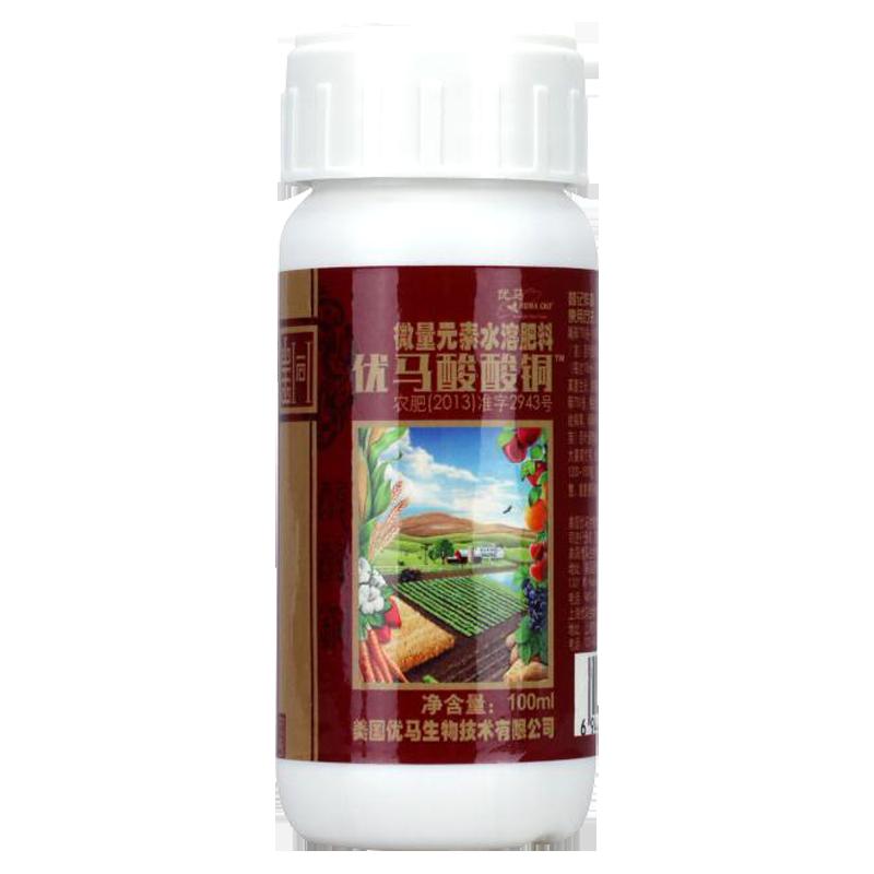 上海优马酸酸铜微量元素水溶肥料 水剂 100ml 100ml*1瓶